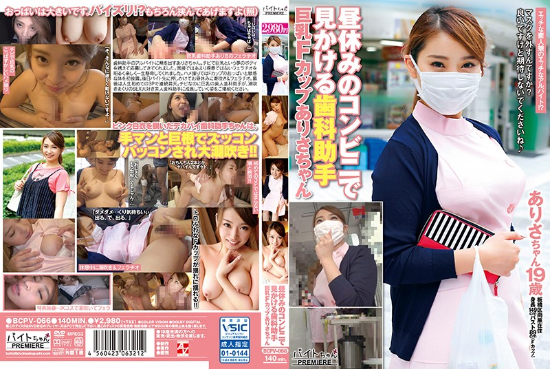 BCPV-066 Dental Assistant Big F Cup Arisa-chan See In The Lunch Break Of A Convenience Store