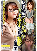 BCPV-067 SEX In Said Chau Glasses System OL And Uniform Crying! !