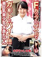 Fカップのバストでガ○トでバイト!!!美巨乳美少女 水奈ちゃん