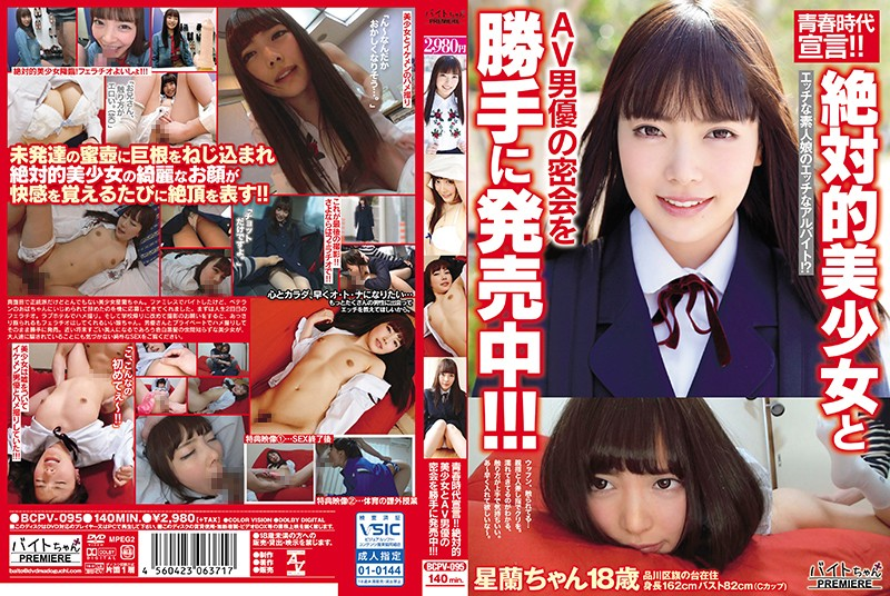 青春時代宣言!!絶対的美少女とAV男優の密会を勝手に発売中!!! 『BCPV-095』