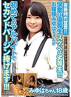 青春時代宣言!!学業は優等生スケベは劣等生!!!お嬢様みゆはちゃんが初めてのアルバイトでセカンドバージン捧げます!!!