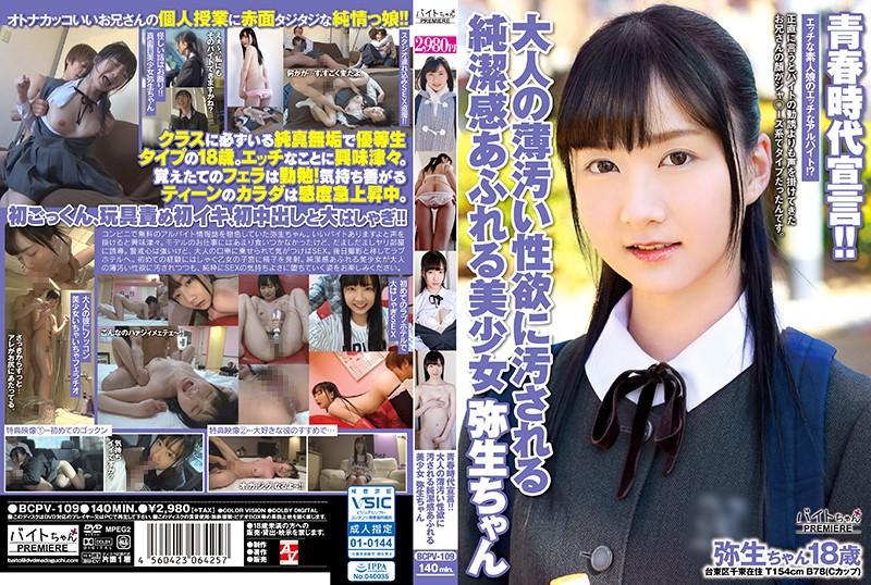 純潔感あふれる美少女JKが大人の薄汚い性欲に汚される!のサムネイル画像