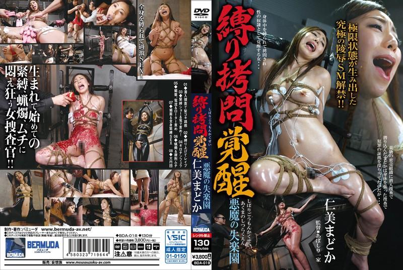 BDA-018 Torture Awakening Devil Of Paradise Lost Tied Hitomi Madoka