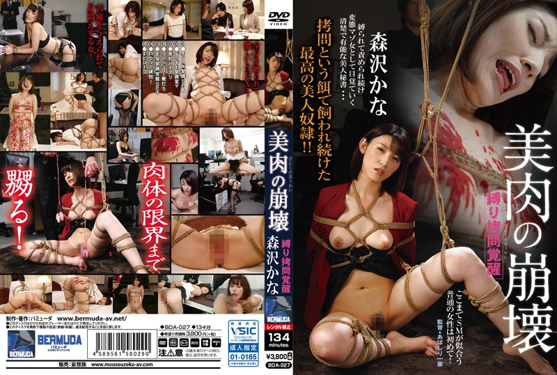 BDA-027 The Destruction Of Beauty And Flesh Kana Morisawa