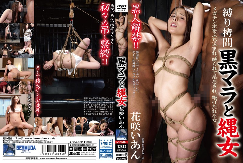 BDA-032 Black Penis and Rope Woman