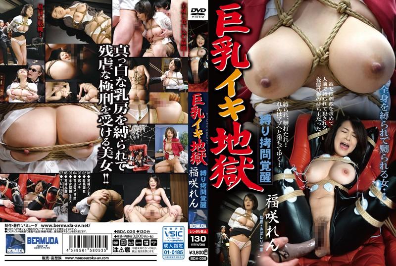 BDA-036 Tied Up Torture Big Tits Orgasmic Hell Ren Fukusaki