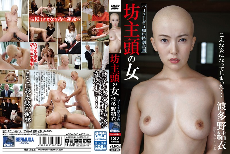 BDA-045 Bermuda 5th Anniversary Commemoration Special Plan Shaved Head Woman Hatano Yui