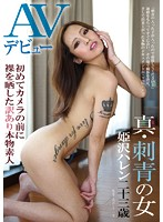 BDA-046 AV Debut True · Tattoo No Oka Himezawa Haren 23 Years Old