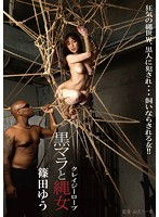BDA-047 Crazy Rope Black Mala And Loiter Shinoda Yu