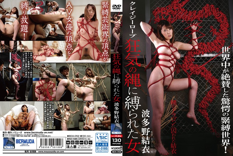 BDA-052 Woman Bound By Crazy Rope Yui Hatano