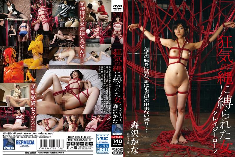 [BDA-055] クレイジーロープ 狂気の縄に縛られた女 森沢かな 森沢かな(飯岡かなこ) 縛り・緊縛 調教・奴隷 その他フェチ