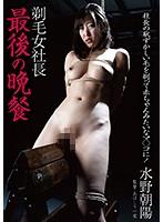 BDA-088 最後の晩餐 剃毛女社長 水野朝陽