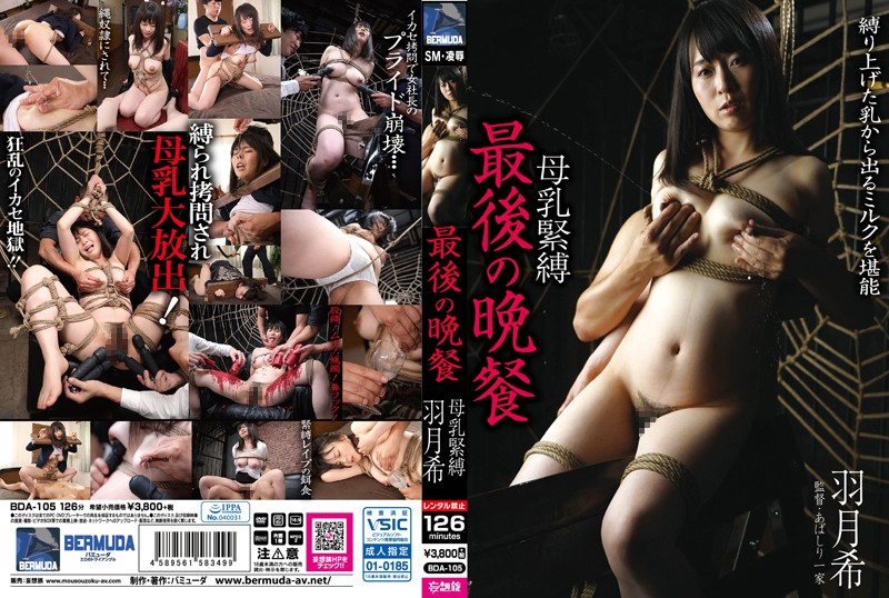 [BDA-105] 母乳緊縛 最後の晩餐 羽月希