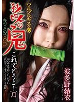 [BDA-121] Nightmare Prisoner - Fox-Eyed Demon Yui Hatano