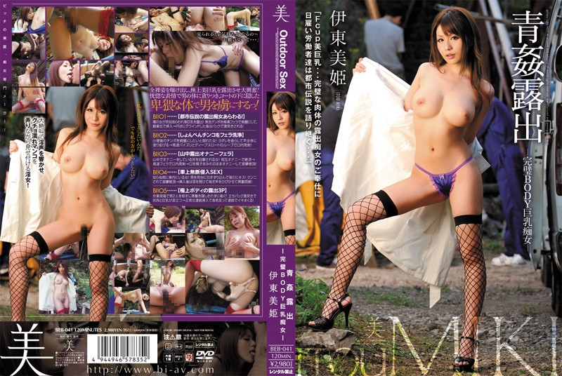 BEB-041 Miki Ito - Busty Slut BODY - Perfect Fucking Blue Exposure