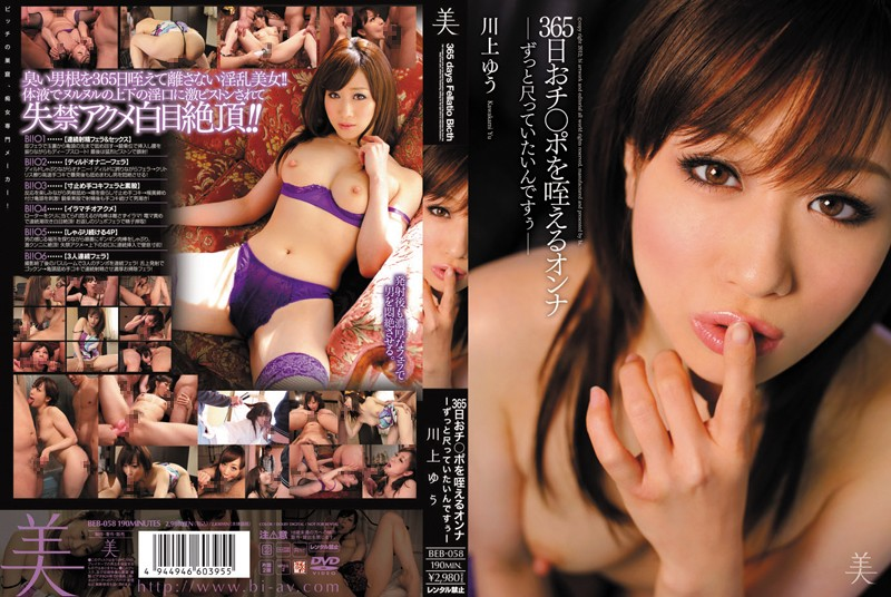 BEB-058 Nde I Want To Scale Much ~Tsu Su - - Woman Can Suck The Blood 䄆 Port Yu Kawakami Your Day 365 Days A Year