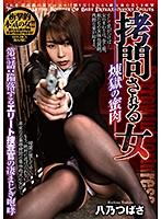 BEFG-001 拷問される女-煉獄の蜜肉- 第一話:陥落するエリート捜査官の凄まじき咆哮 八乃つばさ