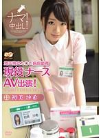 BF-216 Saitama Prefectural AV Was Active Duty Hospital Nurse Appeared Yes ○! Misa Rare First