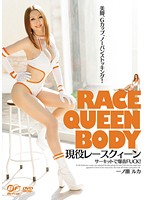 BF-241 Ichinose Ruka - Fuck Explosion In The Active Circuit Race Queen