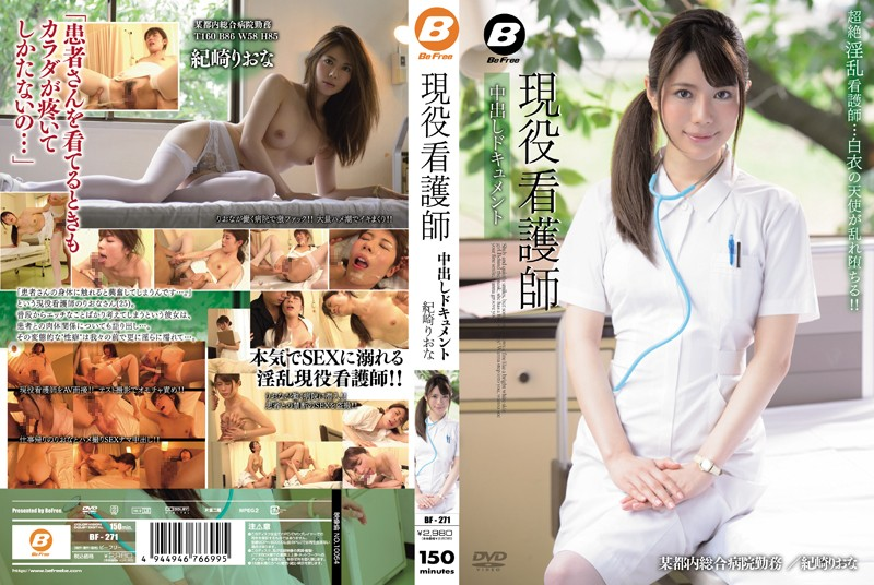 BF-271 Document Osamu Saki Riona Out Active Duty Nurse In