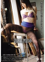 BF-402 Exposure Teacher Mai Ogino