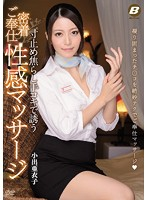 BF-491 Contact Your Service Erotic Massage Aiko Koide Invites In Dimensions Stop Teasing Handjob