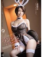 [BF-529] Lingerie Bunny Girl Kimishima Mio