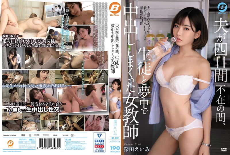 Photo of BF-597 Emi Fukada, A Female Teacher Who Caught Creampies