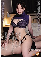 BF-615 I Was Seduced By The Unprotected Body Of My Frustrated Wife Next Door And I Was Taken Down By Unfaithful Sex. Nene Tanaka