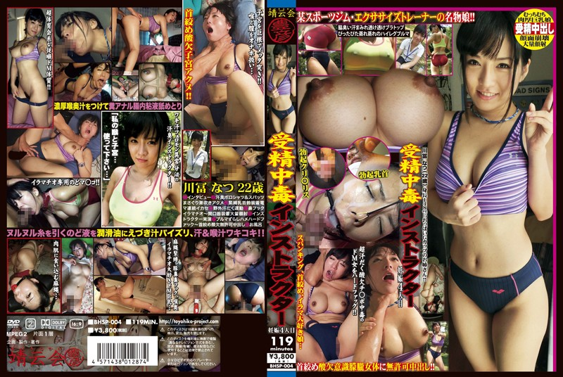 BHSP-004 Fertilization Poisoning Instructor Pregnancy 4th KawaTomi Summer