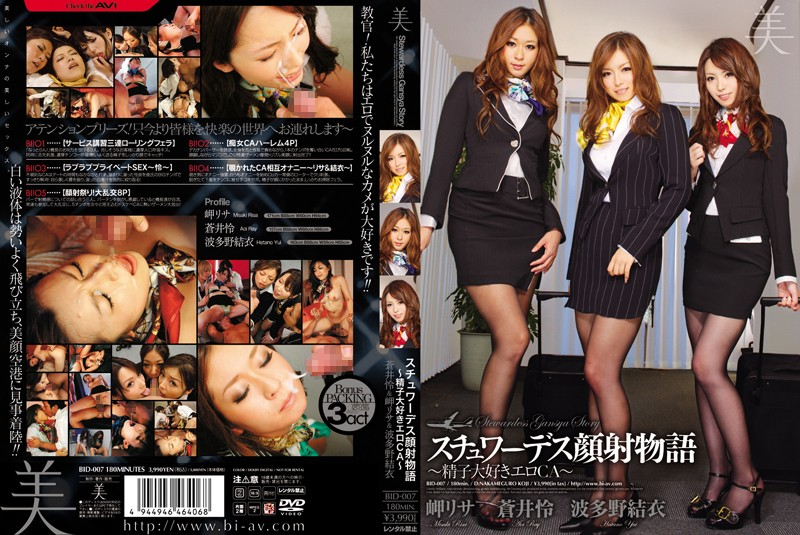 BID-007 CA ~ ~ I Love Erotic Story Sperm Facials Stewardess