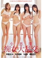 BID-021 - 小悪魔痴女大乱交  - JAV目錄大全 javmenu.com