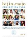 美人魔女COLLECTION Vol.6 【2枚組】(DOD)