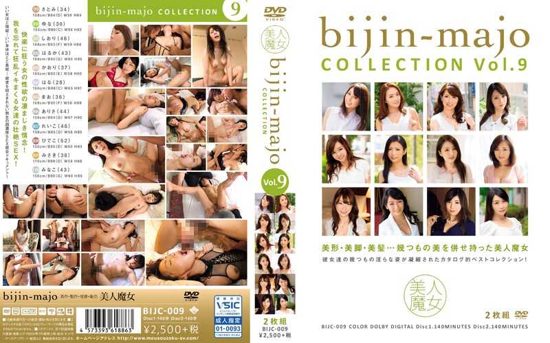 [BIJC-009] 美人魔女COLLECTION Vol.9 熟女 素人 ドキュメンタリー