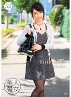 BIJN-052 Beauty Witch 52 Floor 33-year-old