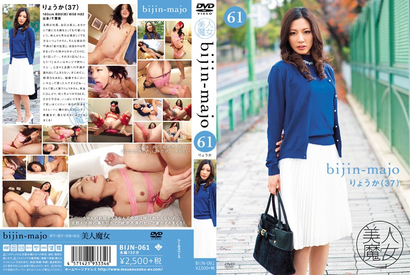 BIJN-061 Beauty Witch 61 Good Family 37 Years Old