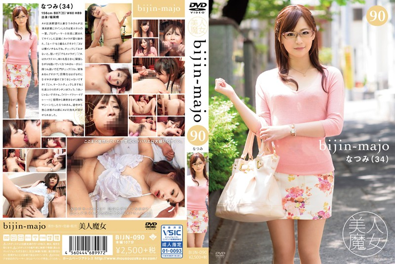 BIJN-090 Beautiful Witch 90 Natsumi 34 Years Old