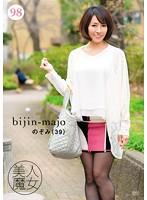BIJN-098 Beautiful Witch 98 Nozomi 39-year-old