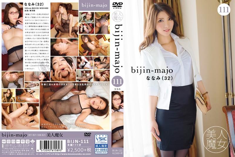 BIJN-111 美人魔女111 ななみ 32歳