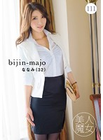 BIJN-111 Beautiful Witch 111 Nanami 32-year-old