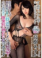 BIJN-169 Shaved Pubic Hair And Semen Continuously Fired In Obscene Genitals! Pleasure Crazy Ripe Woman's Body That Can Not Stand SEX Asuka Takaki