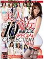 美人魔女 特別限定版 10枚組23時間 SPECIAL COLLECTION Vol.3