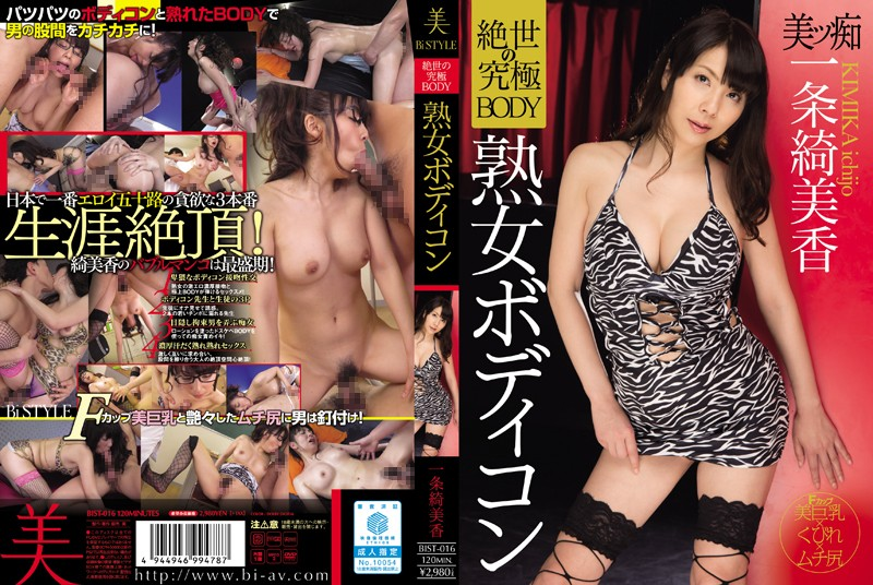 BIST-016 Mature Woman's Ultimate BODY