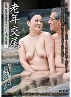 老年交尾 長尾夫婦の還暦フルムーン ~滝ノ原の旅~