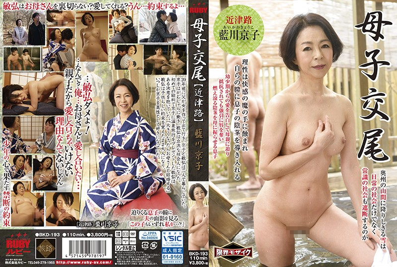 BKD-193 Mother And Child Fucking - Kyoko Aikawa