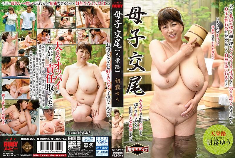 BKD-202 Maternal And Child Mating [Tenoya Road] Asagiru Yu (Ruby) 2018-10-19
