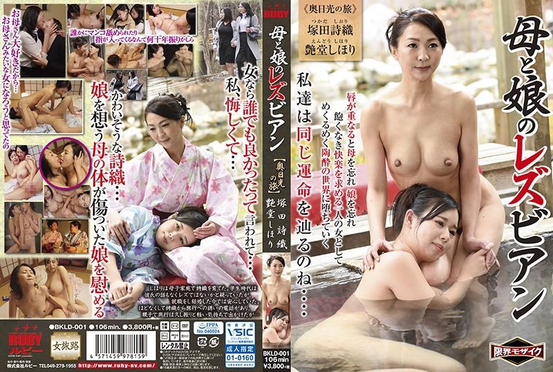 [bkld001] 母と娘のレズビアン 奥日光の旅 塚田詩織 艶堂しほり