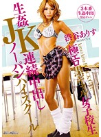 BLK-181 Shibutani Arisu - Smoking Hot Tanned Gal Schoolgirl, Continuous Raw Creampies