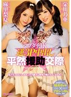 [BLK-314] Mabutachi JK Reverse 3P Cum Shot Carefully Assistance ● Dating
