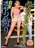 [BLK-331] A Tall Tanned Gal Standing 172cm Likes To Go Picking Up Old Men, Especially Tiny Ones ARIA